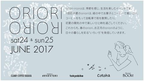 oriori-iroiro告知画像4-01